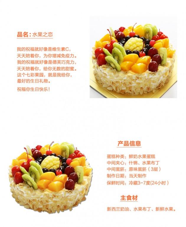 水果蛋糕,水果之恋
