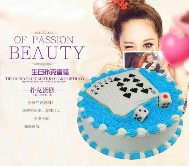 生日扑克蛋糕