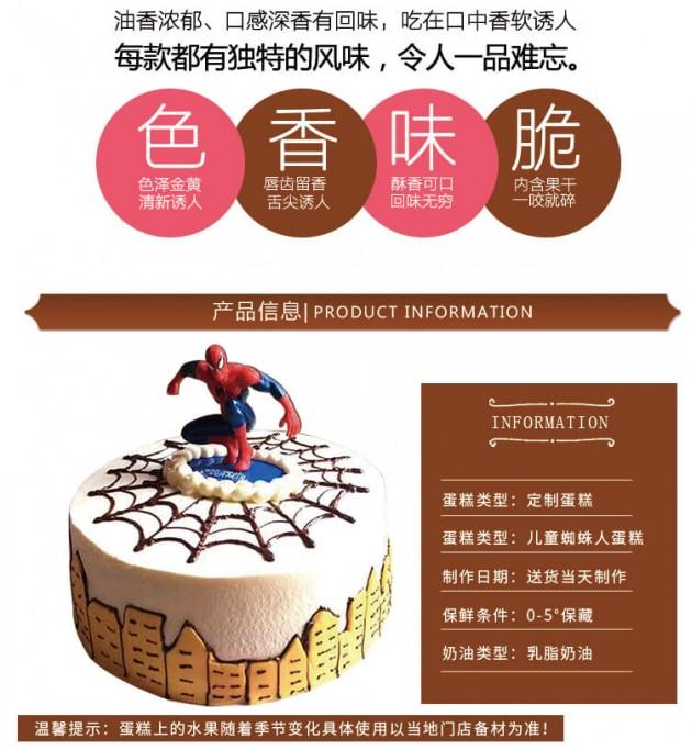 儿童蜘蛛人蛋糕
