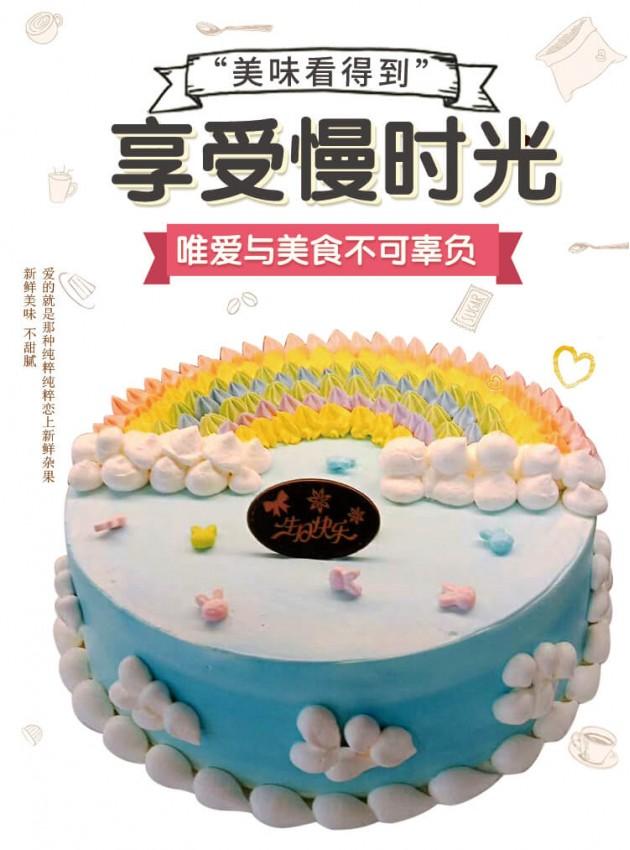 奶油彩虹蛋糕图片