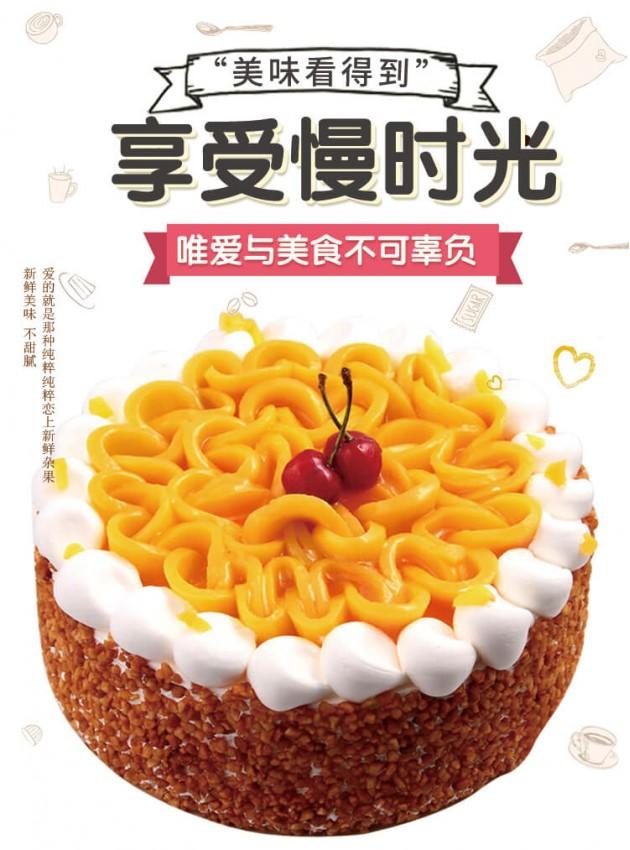 水果蛋糕美味