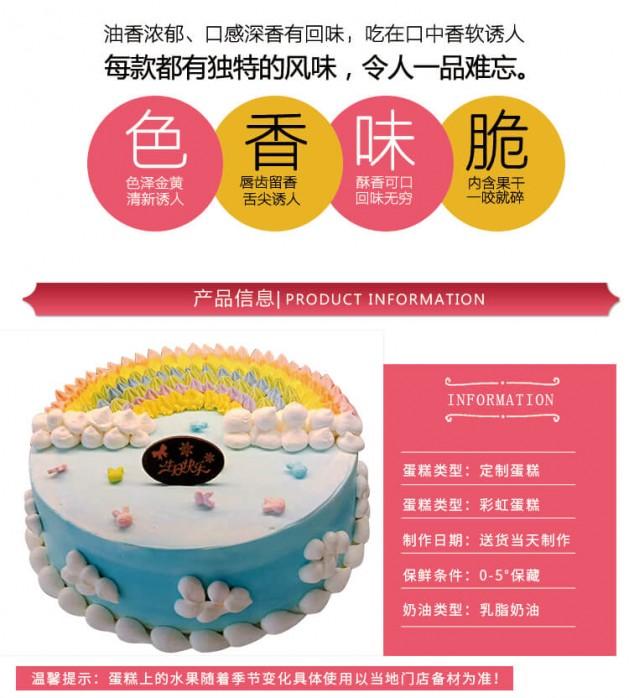 奶油彩虹蛋糕产品细节