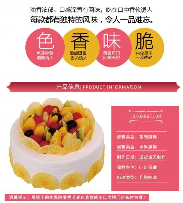 水果蛋糕浓情果意色香味脆