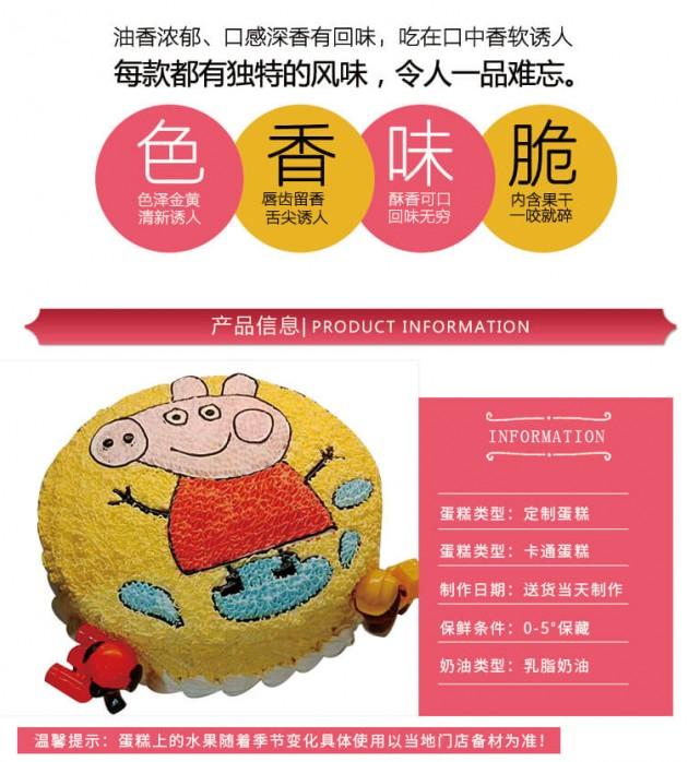 儿童蛋糕 佩奇蛋糕产品信息