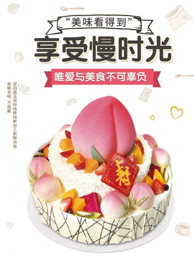 祝寿蛋糕福禄寿来蛋糕美味