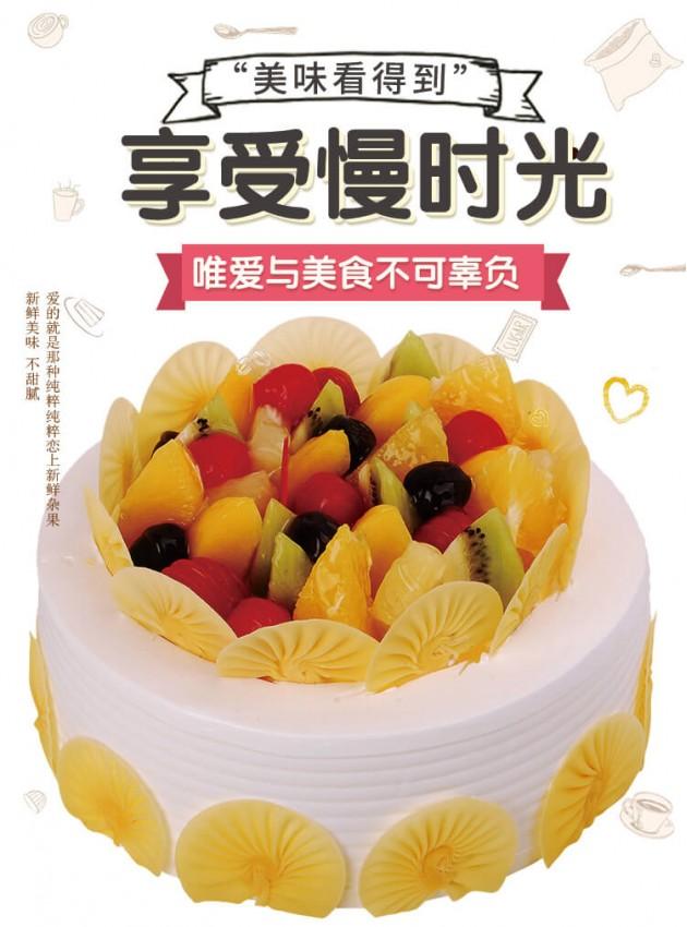 唯爱水果蛋糕浓情果意
