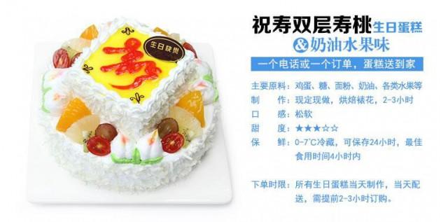 祝寿蛋糕|富贵安康参数