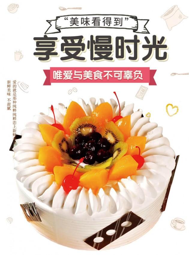 水果蛋糕|果园飘香慢时光