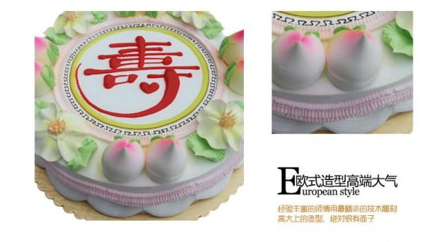 祝寿蛋糕高端大气