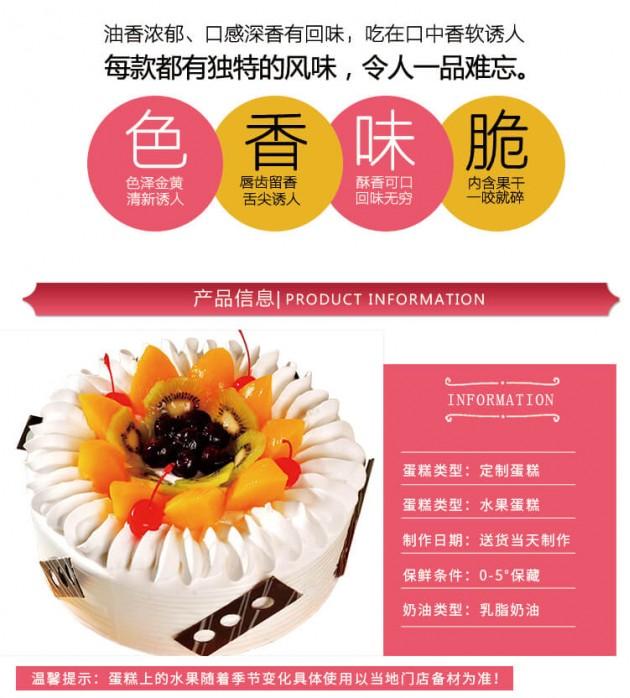 水果蛋糕|果园飘香产品展示