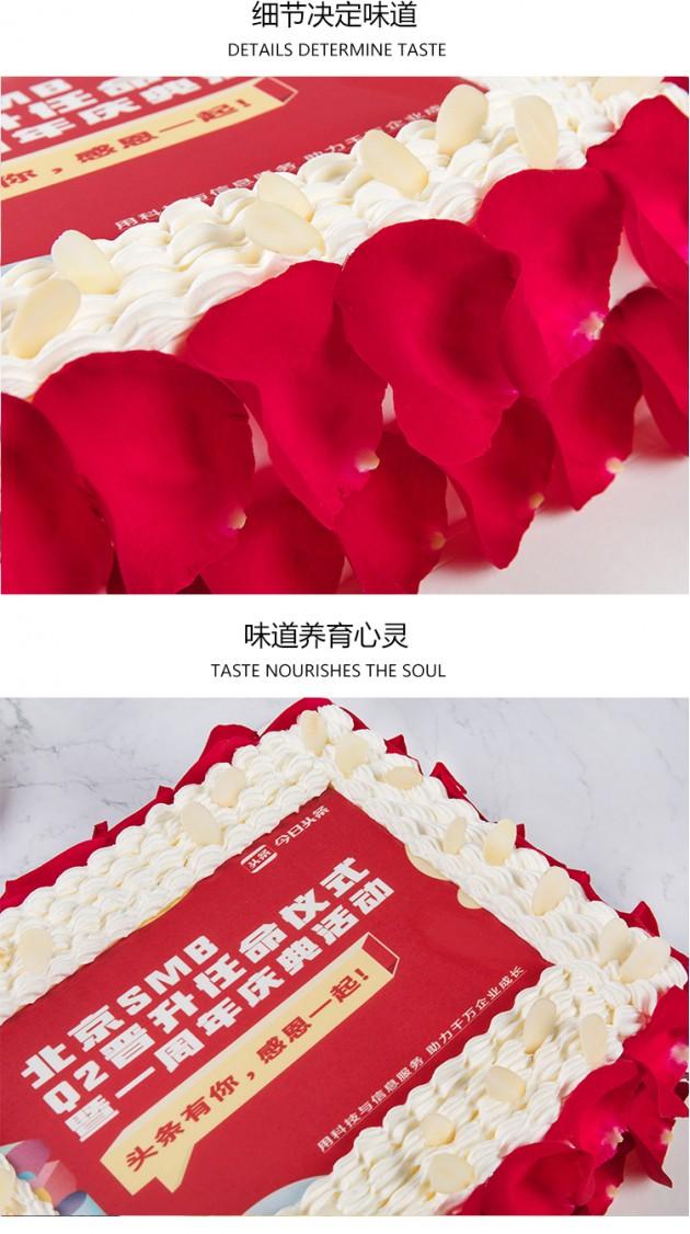 企业庆典蛋糕细节展示