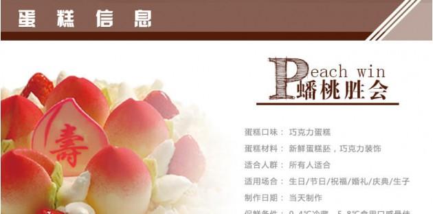 祝寿蛋糕蟠桃盛会蛋糕信息