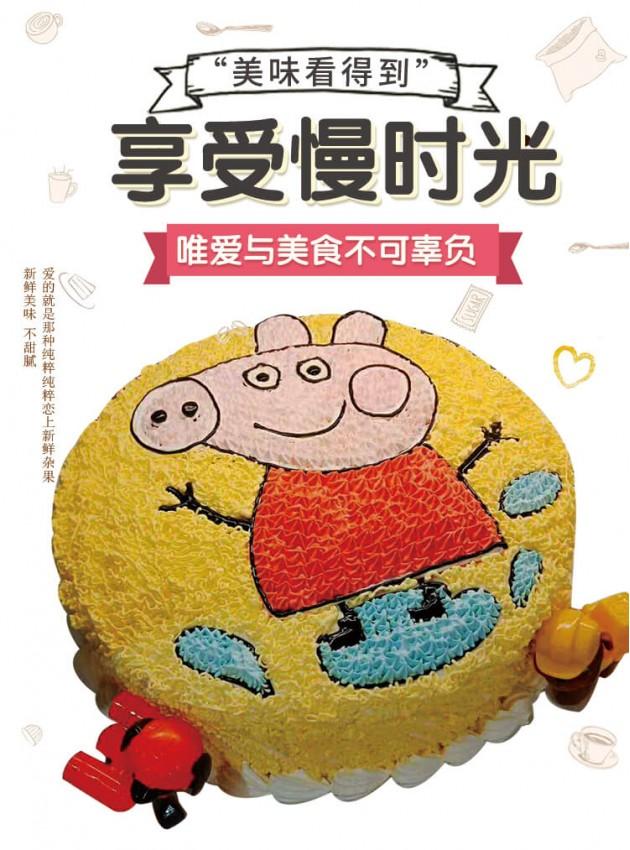 儿童蛋糕 佩奇蛋糕图片