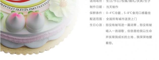祝寿蛋糕洪福齐天蛋糕细节信息