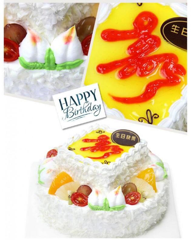 祝寿蛋糕|富贵安康蛋糕图片