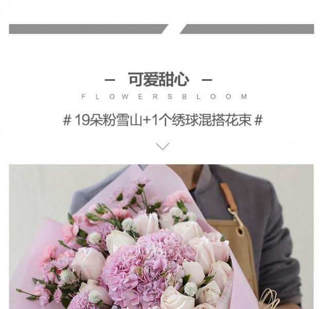19朵粉雪山+1个绣球混搭花束