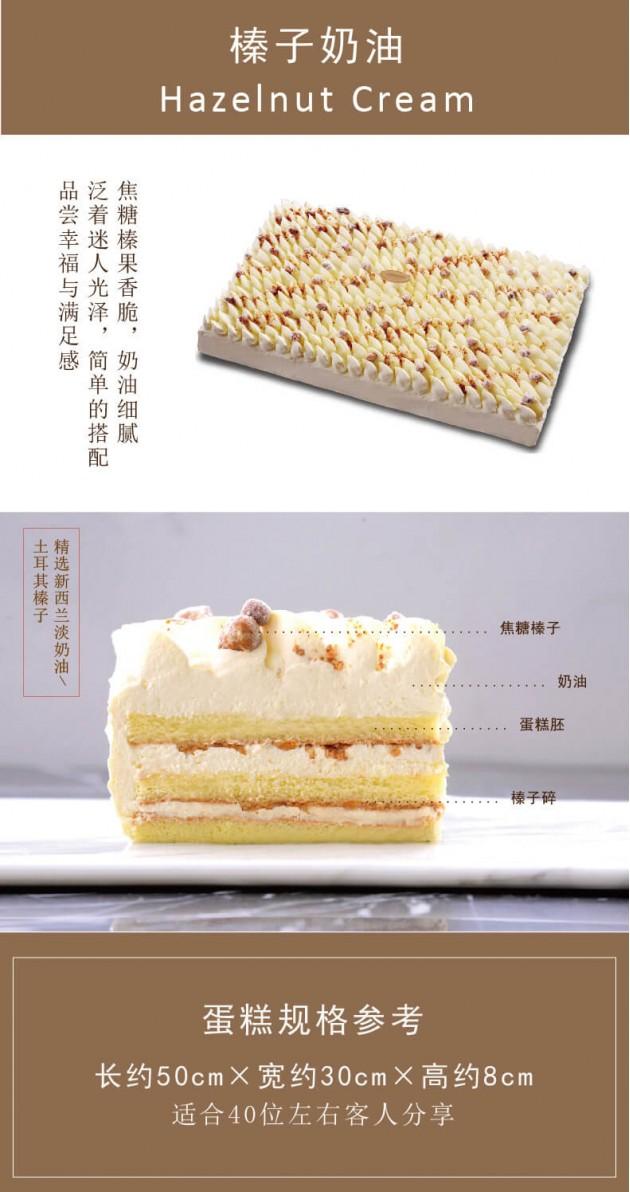榛子奶油蛋糕