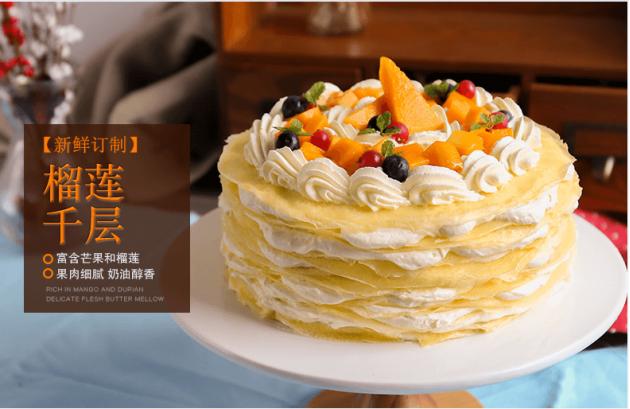 榴莲蛋糕新鲜订制
