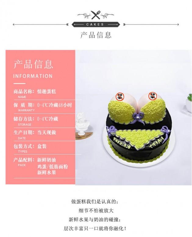 情趣蛋糕产品信息