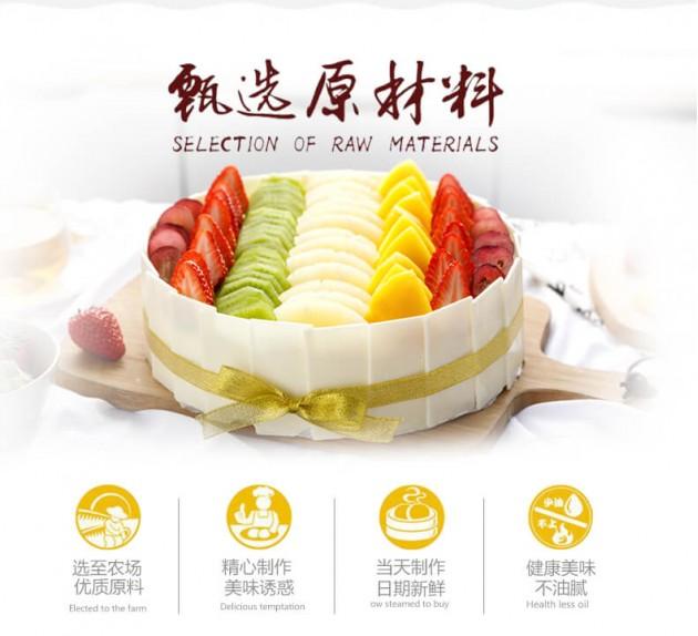 水果乐园蛋糕材料选择
