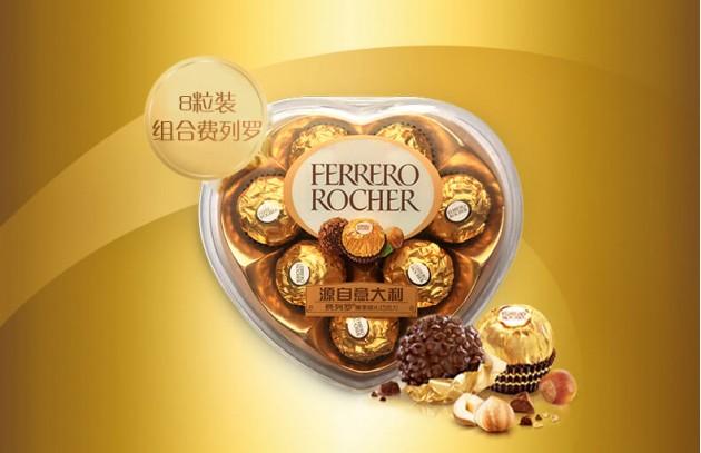 费列罗巧克力8粒装