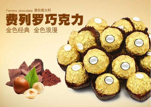 费列罗巧克力16粒装图片