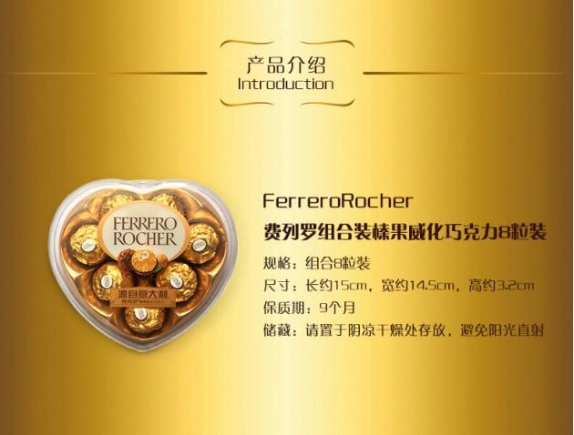 费列罗巧克力产品介绍