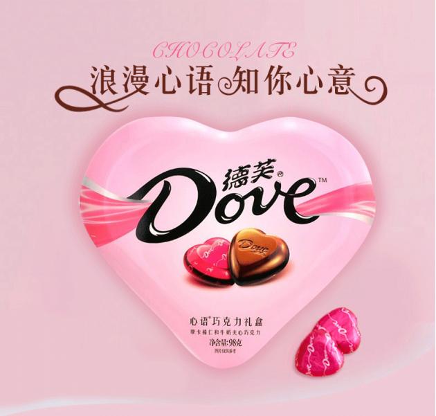 德芙巧克力浪漫心语
