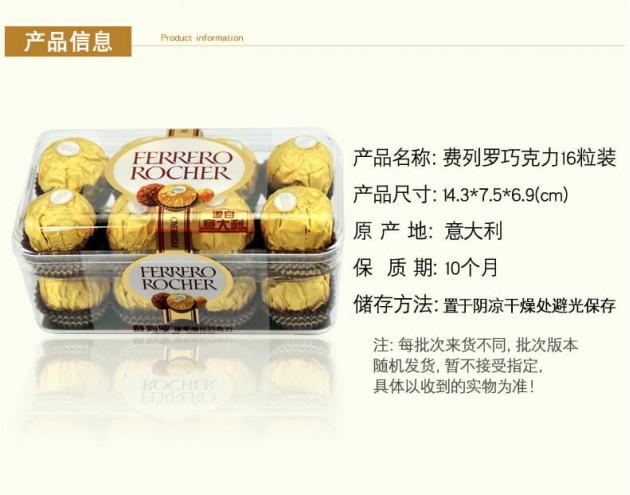 费列罗巧克力16粒产品信息