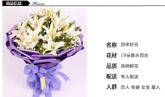 19朵香水百合花束商品信息