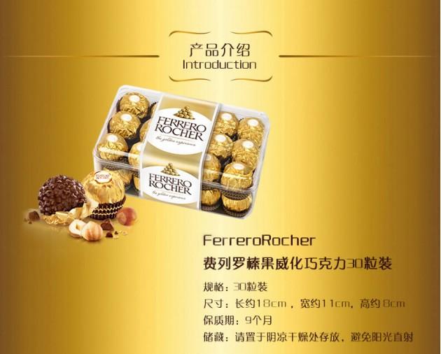 30粒费列罗巧克力产品介绍