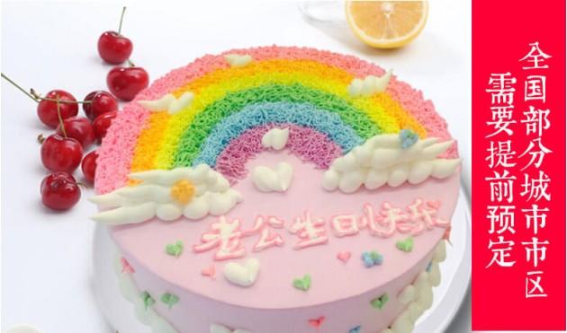 最棒老公蛋糕全国服务
