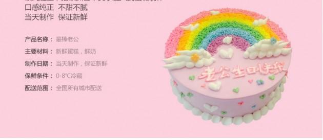 最棒老公蛋糕产品参数
