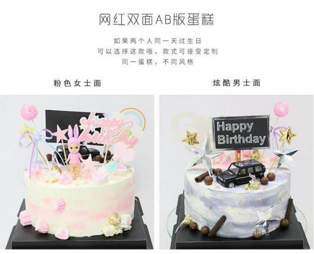 网红双面AB版生日蛋糕商品图片