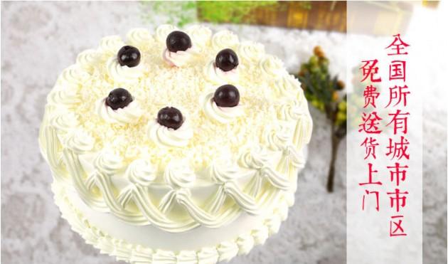 圣域雪莲奶油生日蛋糕全国配送服务