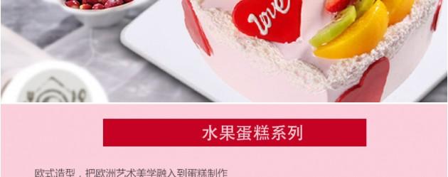 心形水果生日蛋糕图片