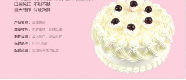 圣域雪莲奶油生日蛋糕产品