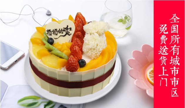 妈妈生日蛋糕全国配送