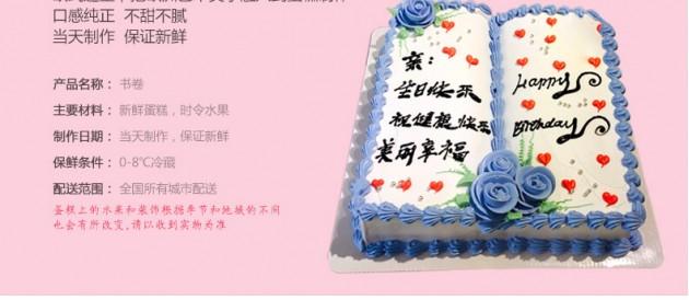 书卷奶油生日蛋糕产品参数