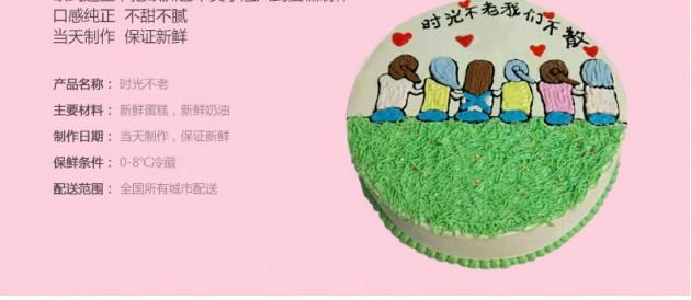 毕业季蛋糕产品详情