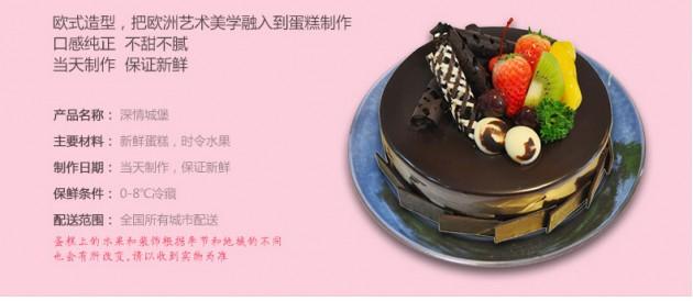 巧克力生日蛋糕产品参数