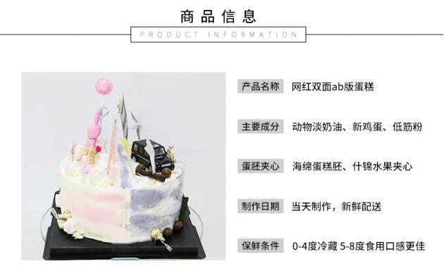 网红双面AB版生日蛋糕商品信息