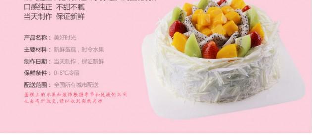 水果生日蛋糕产品参数