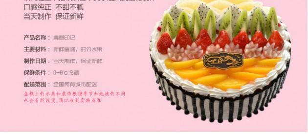 青春印记水果生日蛋糕产品参数