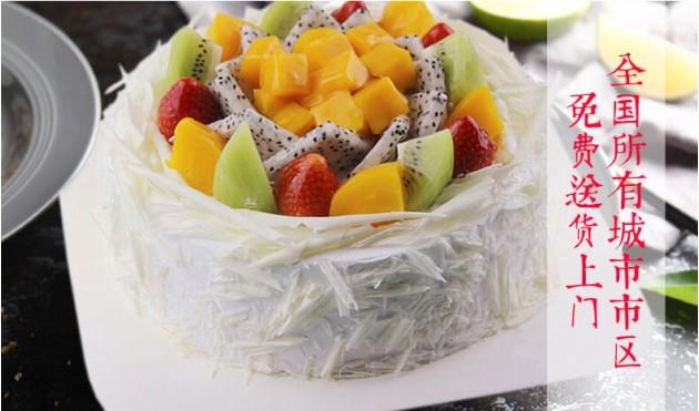 水果生日蛋糕全国配送服务