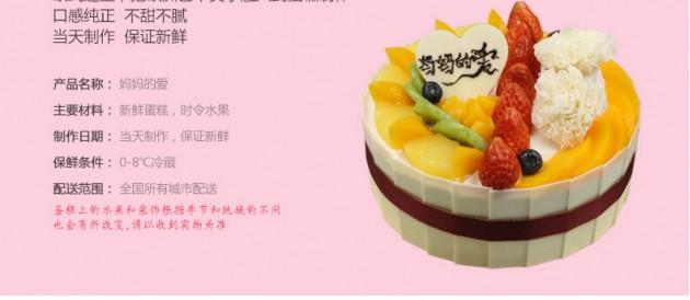 妈妈生日蛋糕产品参数