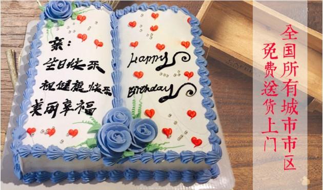 书卷奶油生日蛋糕全国配送服务