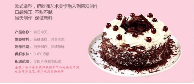 奶油生日蛋糕产品参数