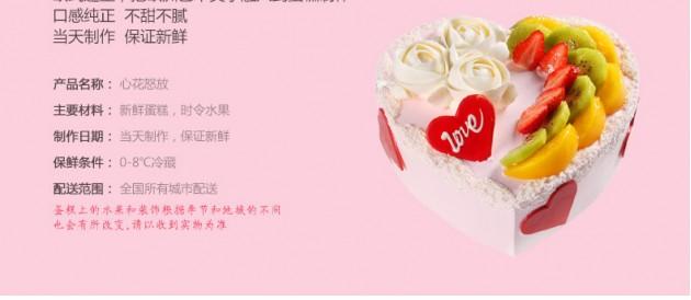 心形水果生日蛋糕产品信息