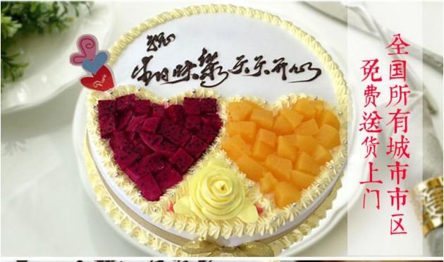 水果蛋糕全国配送服务